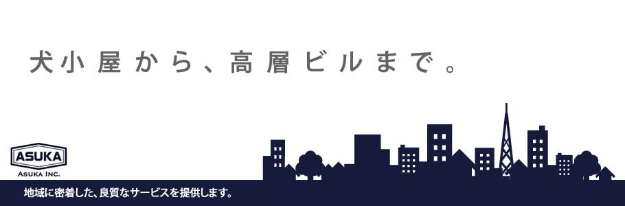 犬小屋から、高層ビルまで。株式会社ASUKAは、東京都北区の塗装業者です。